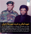 شهید لبنانی و خرید جهیزیه از ایران
