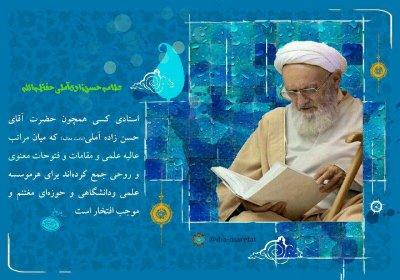 نشر آثار علامه حسن زاده آملی